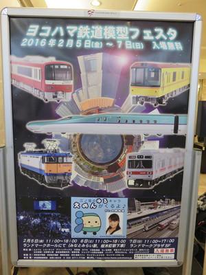 20160206yokohama01