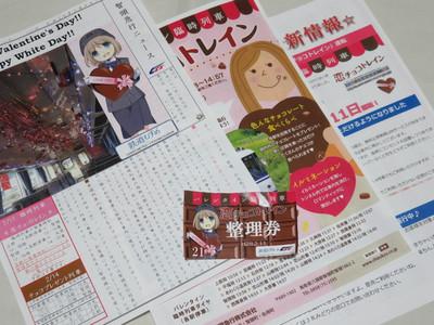 20160211chizu19
