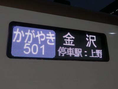 20160213kanazawa01