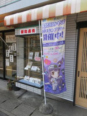 20160227kinugawa08