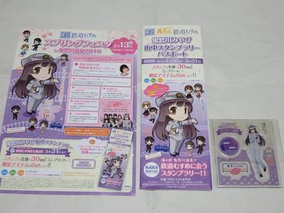 20160227kinugawa13