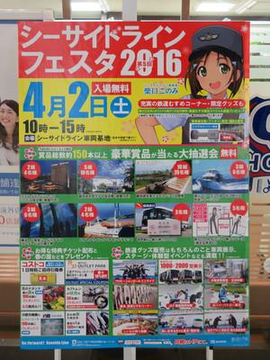 20160303seaside02