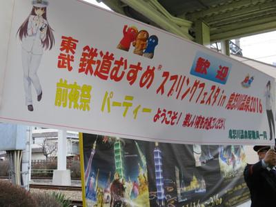 20160312kinugawa01