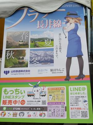 20160313kinugawa07