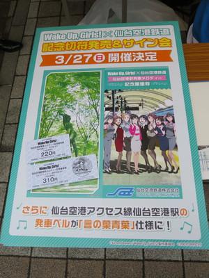 20160313kinugawa16