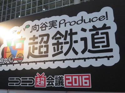20160429chokaigi02