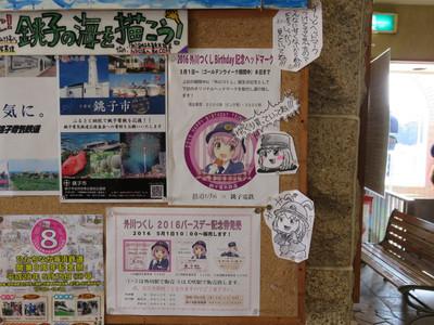 20160501choshi04