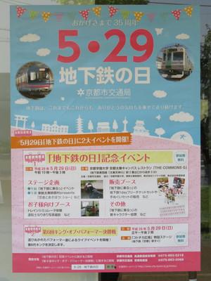 20160529kyoto01