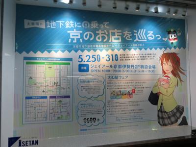 20160529kyoto11