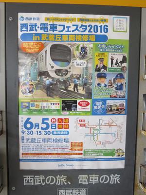 20160605seibu01