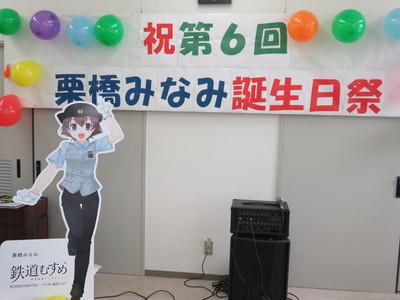 20160612kurihashi01