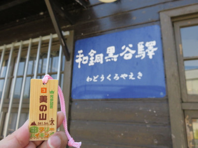 20160618minoyama24