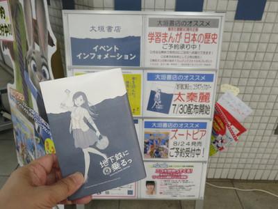 20160730kansai05