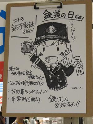 20161001yokohama01