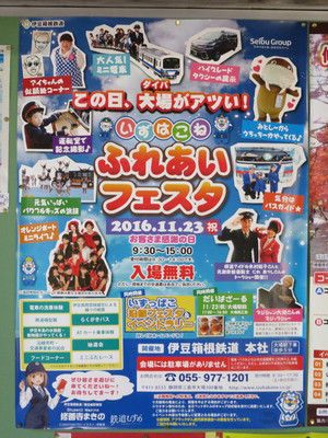 20161123izuhakone01