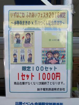 20161123izuhakone05_2