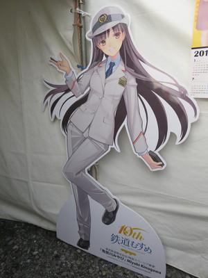20161204tobu06