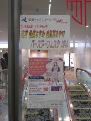 20161218kinugawa01