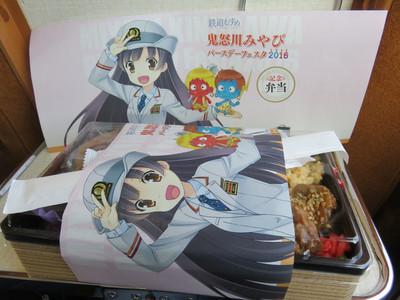 20161218kinugawa06
