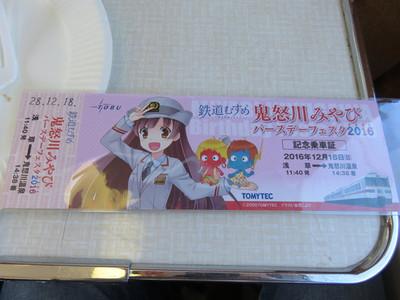 20161218kinugawa11