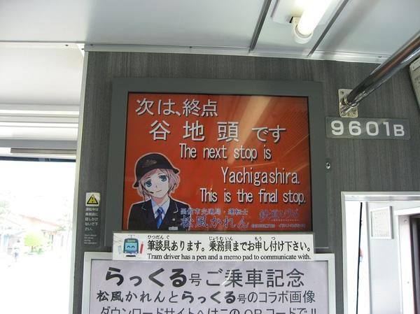 20100613hakodate1