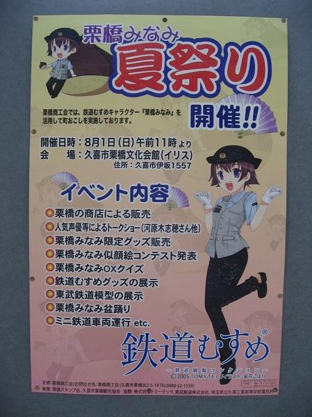 20100711kurihashiposter