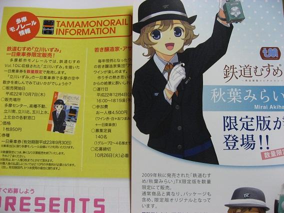20101018tamamono2